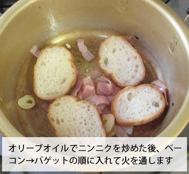 欧風かき玉スープ オリーブオイルでベーコンとバゲットを炒めます