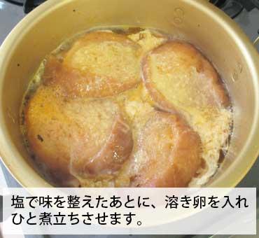 欧風かき玉スープ 溶き卵を入れてひと煮立ちさせます。