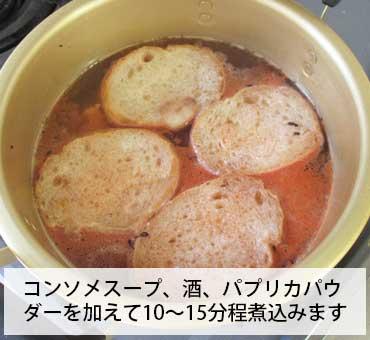 欧風かき玉スープ コンソメスープ、酒、パプリカパウダーを加えて10分~15分煮込みます。
