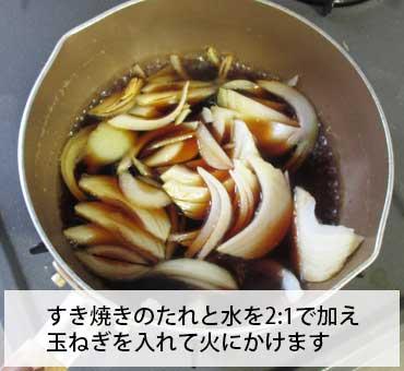 すき焼きのたれと水、玉ねぎを加えて煮込みます