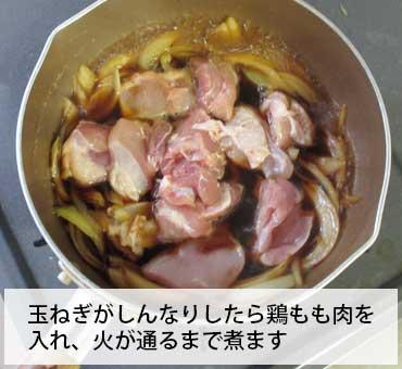 すき焼きのたれに鶏肉を加えて煮込みます
