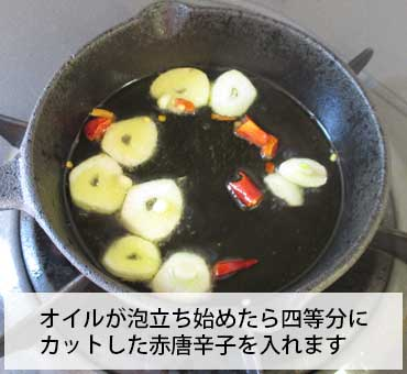 オリーブオイルが泡立ち始めたら赤唐辛子を入れます
