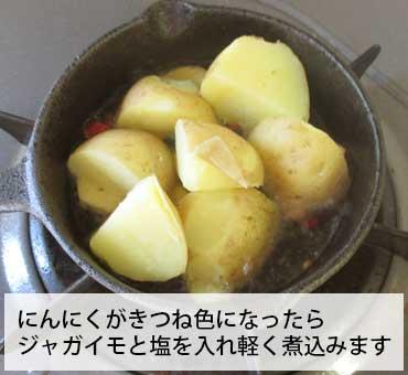 ジャガイモを煮込みます