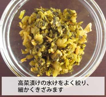 高菜と明太子のチャーハン 高菜漬けの水けをよく絞り、細かくきざみます