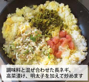 高菜と明太子のチャーハン 長ネギ、調味料、明太子、高菜漬けを加えて炒めます