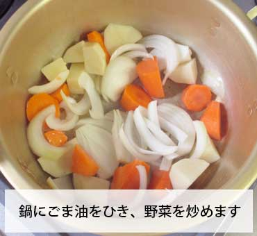 トマトスープ 鍋にごま油をひき、野菜を炒めます