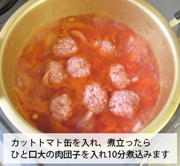 トマトスープ カットトマト缶を入れ、煮立ったら肉団子を入れてさらに10分煮込みます