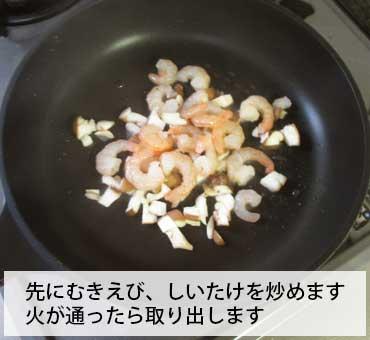 焼き豚チャーハン 先にむきえび、しいたけを炒めます