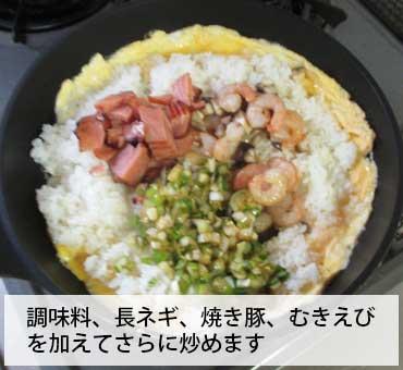 焼き豚チャーハン 調味料、長ネギ、焼き豚、むきえびを加えてさらに炒めます