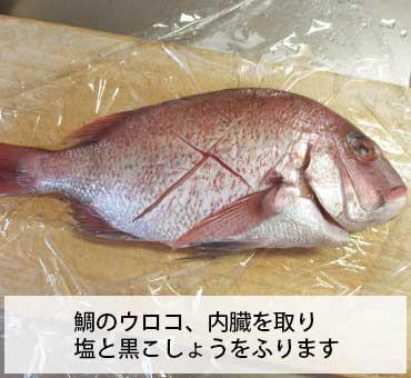 鯛の下処理