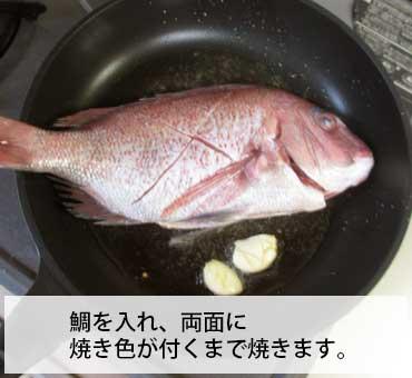 オリーブオイルと鯛