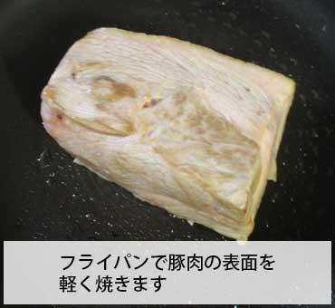 豚肉の表面を焼きます