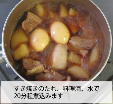 豚角煮をたれと一緒に煮込みます