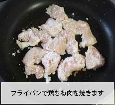 フライパンで鶏むね肉を焼きます