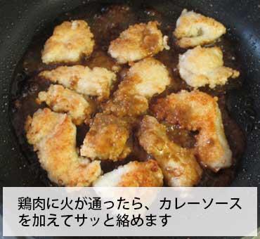 鶏むね肉にカレーソースを絡めます