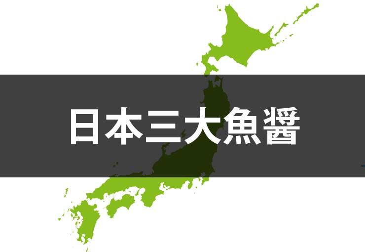 日本三大魚醤
