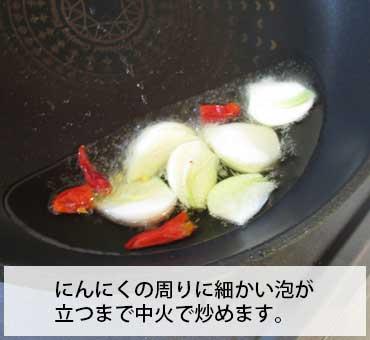 オリーブオイルとにんにくを炒めます