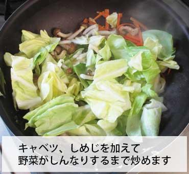 しんなりするまで野菜を炒めます