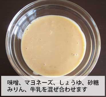 味噌マヨネーズ作り
