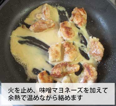 鶏肉に味噌マヨネーズを絡めます