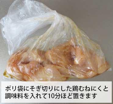 鶏むね肉の下処理