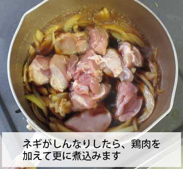 鶏肉を加えて煮込みます