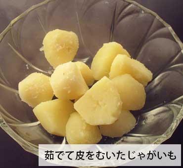 茹でたジャガイモ