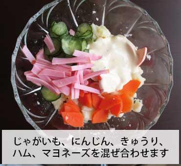 ポテトサラダの具材を混ぜ合わせます