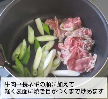 牛肉、長ネギを炒めます
