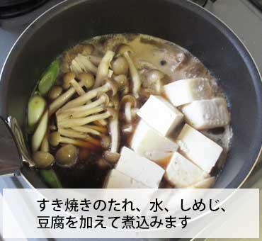 すき焼きのたれを加えて煮込みます