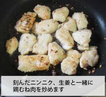 鶏むね肉を焼きます