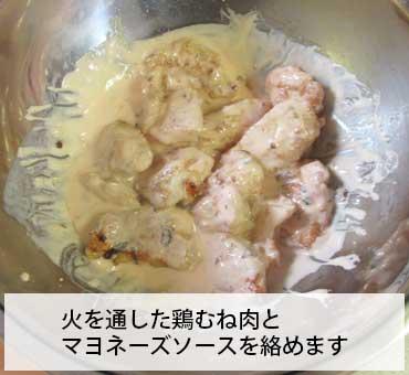 鶏むね肉とマヨネーズソース