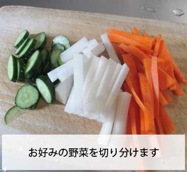 野菜を切り分けます