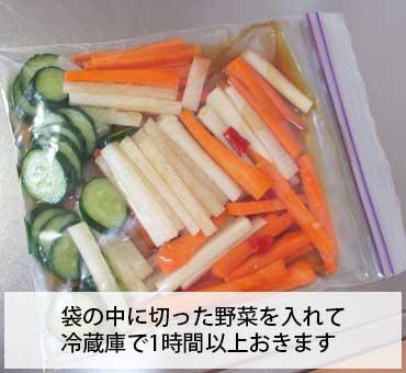 野菜を袋に入れて一時間以上おきます