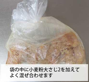 鶏肉に小麦粉をまぶします