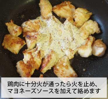 鶏肉とマヨネーズソース