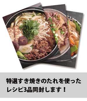 特選すき焼きのたれレシピ