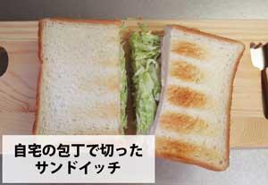 自宅包丁で切ったサンドイッチ