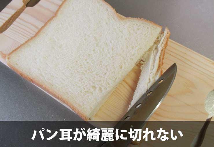パンの耳が切れない