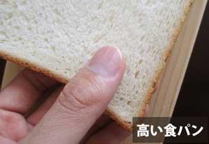 高い食パン