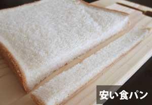 安い食パン
