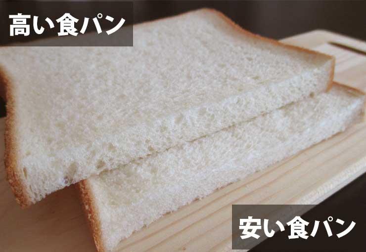 食パン比較