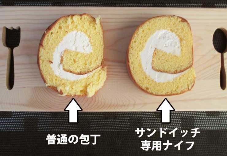 ロールケーキ断面比較