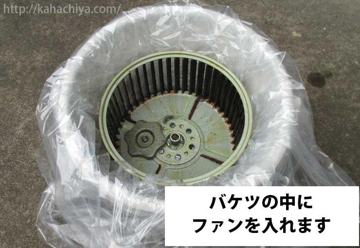 ファンのつけ置き洗い