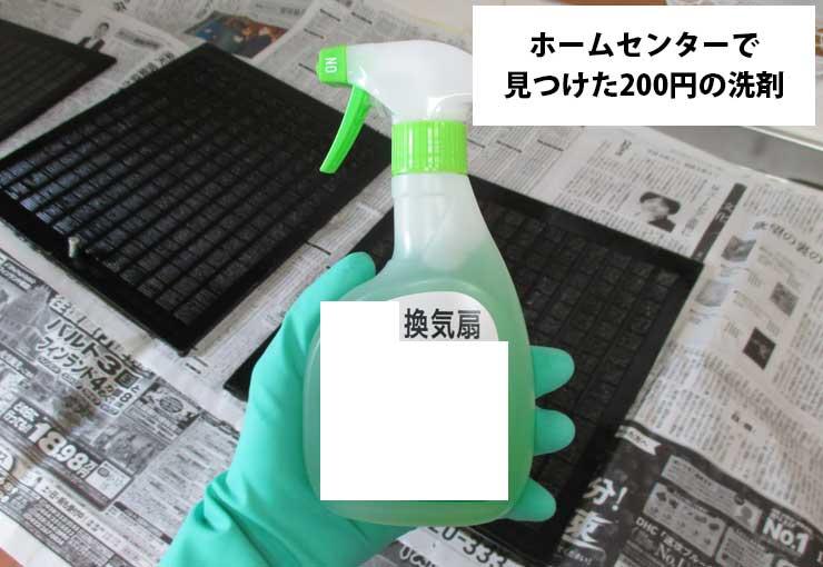 換気扇の洗剤