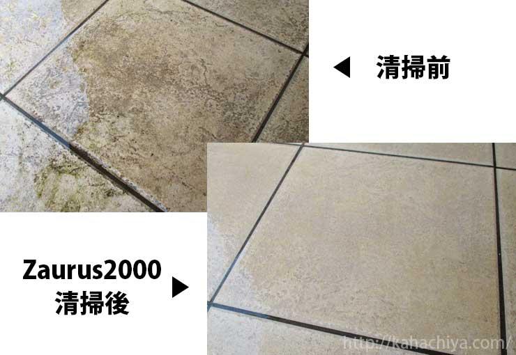 玄関タイル掃除前と掃除後の比較