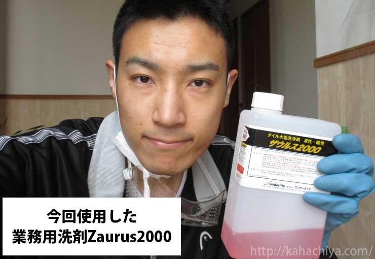 業務用洗剤ザウルス2000