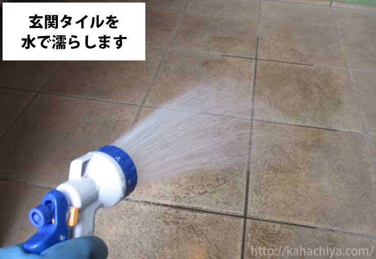 玄関タイルを水で濡らします