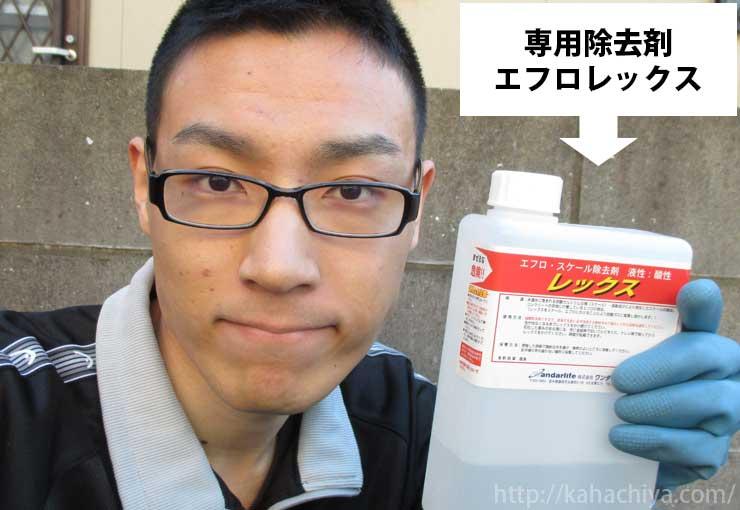 エフロ除去剤エフロレックス