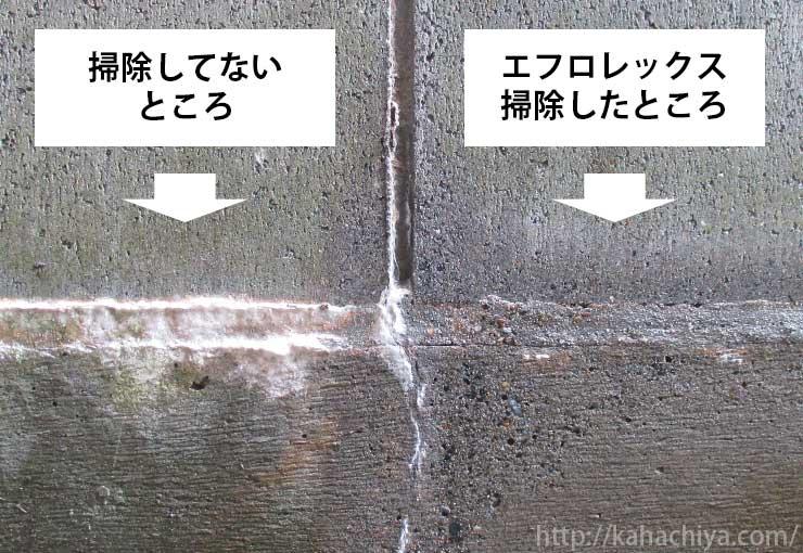 エフロレックス使用前との比較